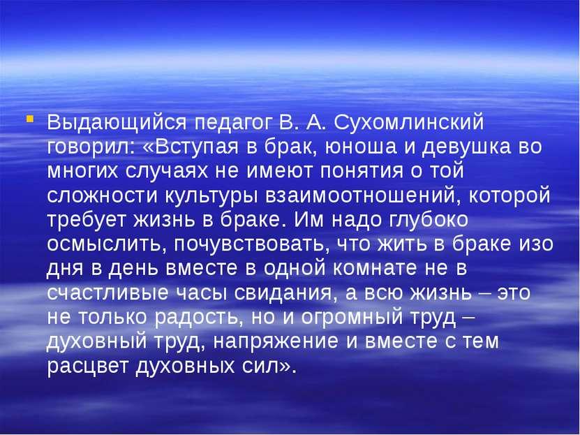 Выдающийся педагог В. А. Сухомлинский говорил: «Вступая в брак, юноша и девуш...