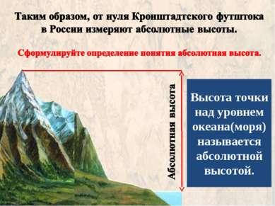 Высота точки над уровнем океана(моря) называется абсолютной высотой.