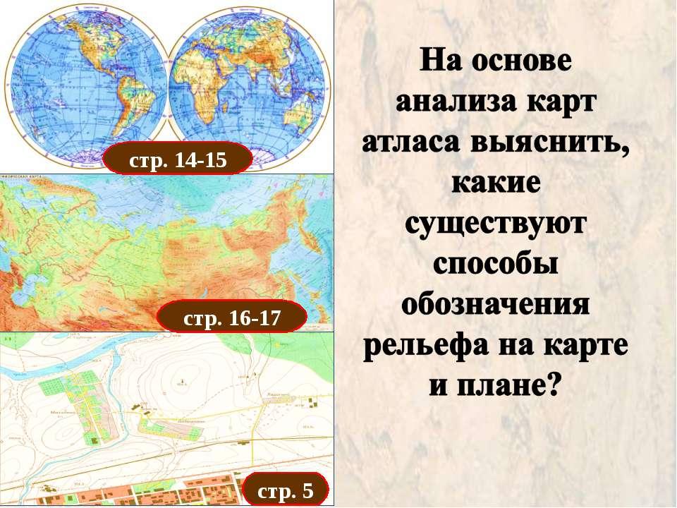 стр. 14-15 стр. 16-17 стр. 5