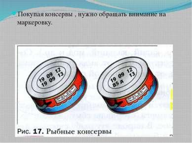 Покупая консервы , нужно обращать внимание на маркеровку.