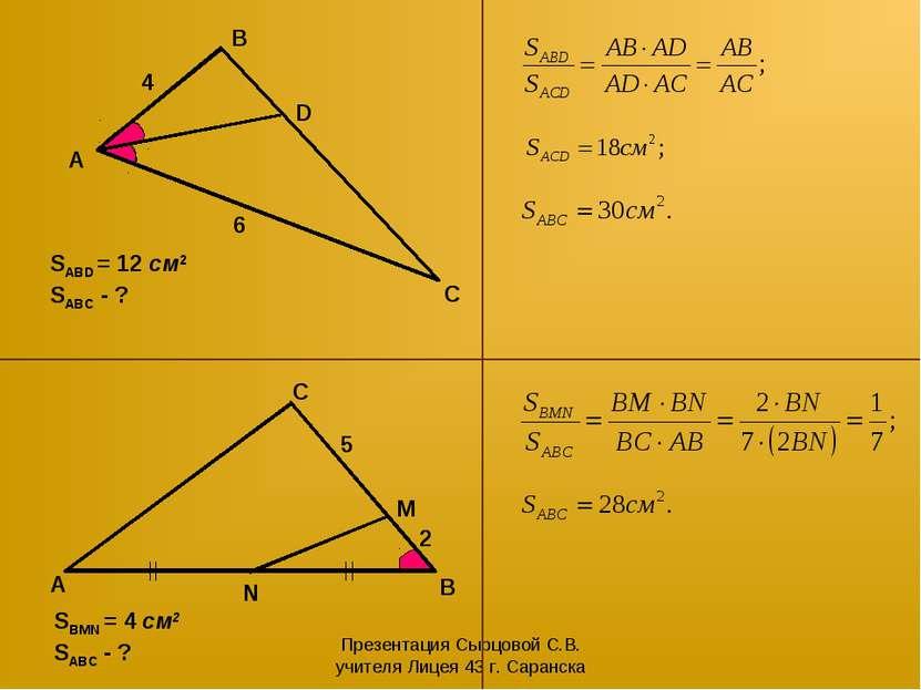 Презентация Сырцовой С.В. учителя Лицея 43 г. Саранска A B D C 4 6 SABD = 12 ...