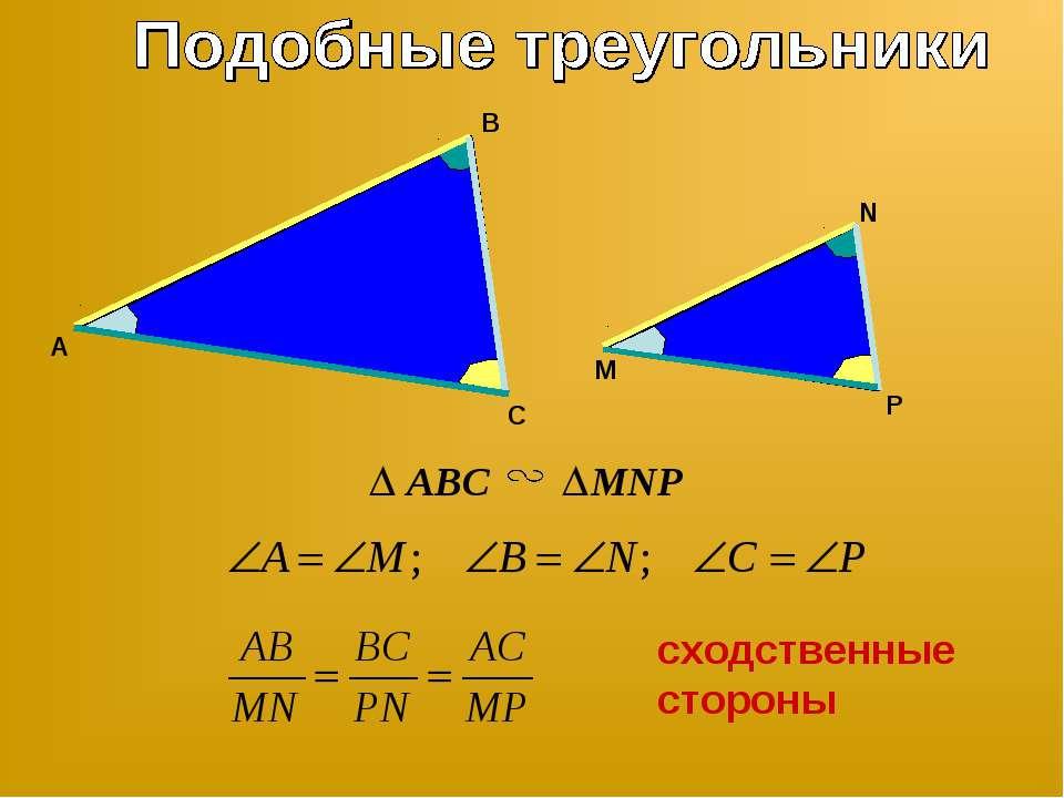 C A B M N P ABC MNP сходственные стороны