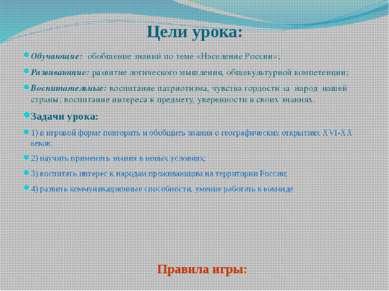 2. Какое место занимает Россия в мире по численности населения в мире?