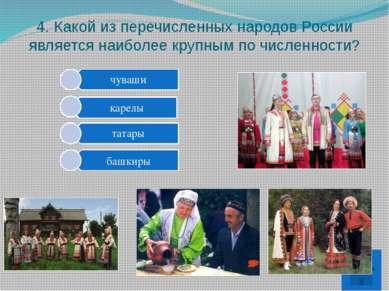 8. Какое из перечисленных вероисповеданий не распространено в России?
