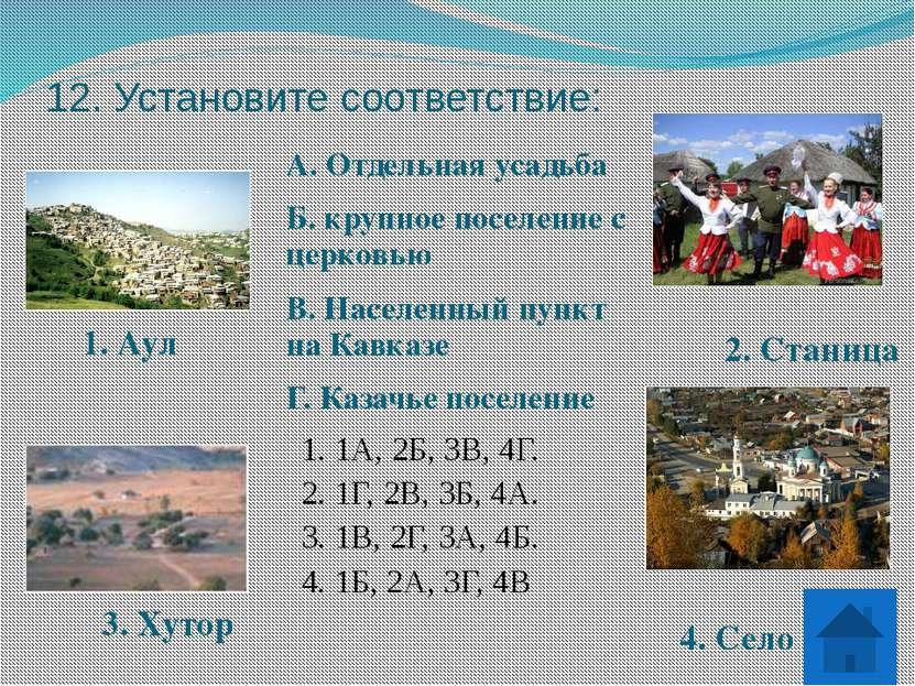 14. Как называется процесс заселения территории и образования населенных пунк...