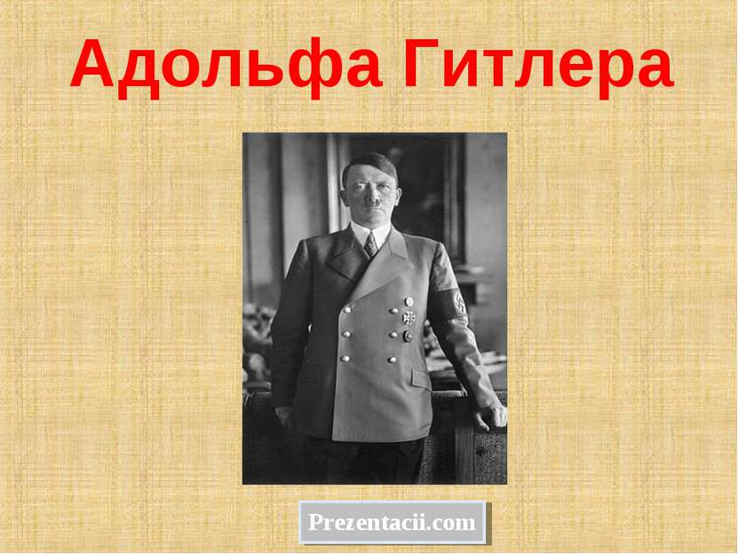 Адольфа Гитлера Prezentacii.com