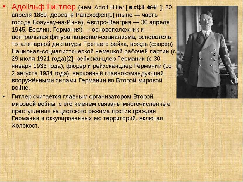 Адо льф Ги тлер (нем. Adolf Hitler [ˈaːdɔlf ˈhɪtlɐ]; 20 апреля 1889, деревня ...