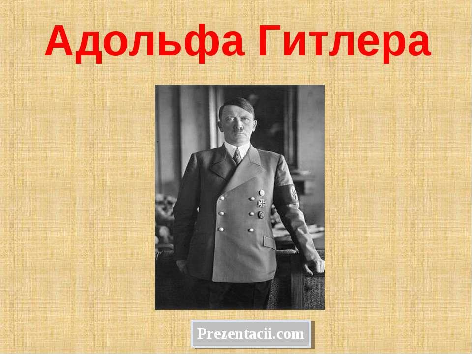 Адольфа Гитлера