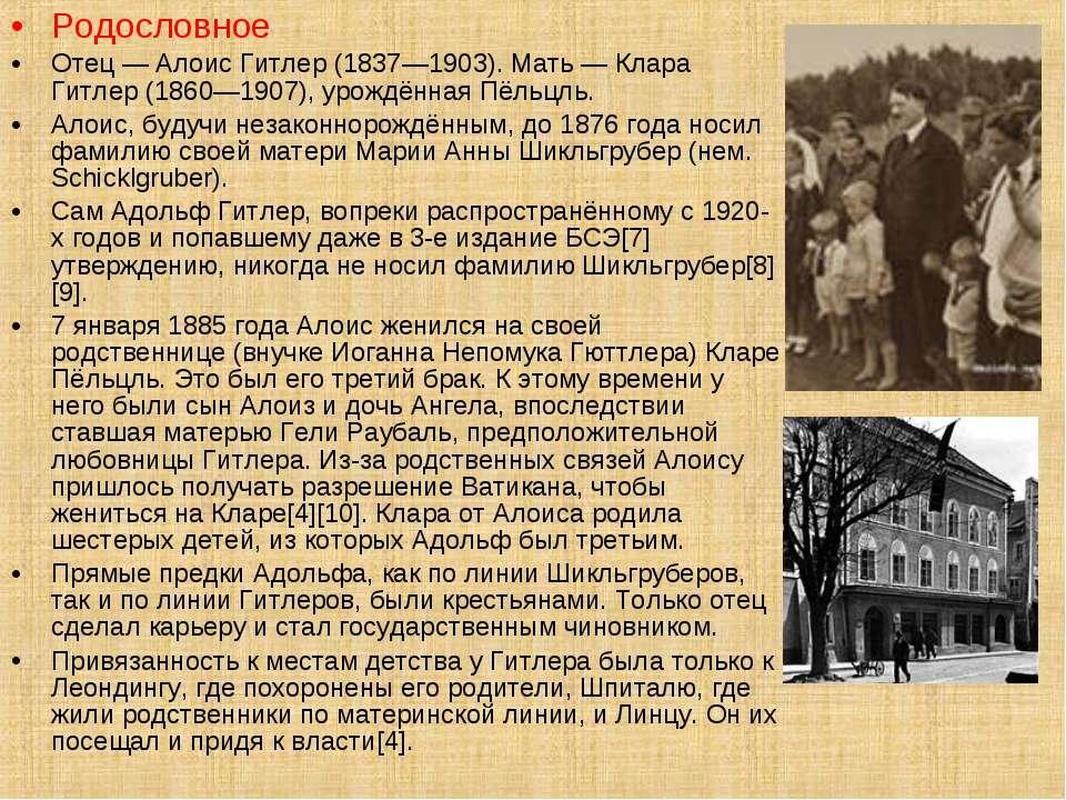 Родословное Отец — Алоис Гитлер (1837—1903). Мать — Клара Гитлер (1860—1907),...