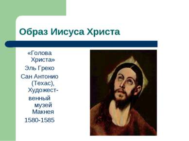 Образ Иисуса Христа «Голова Христа» Эль Греко Сан Антонио (Техас), Художест- ...