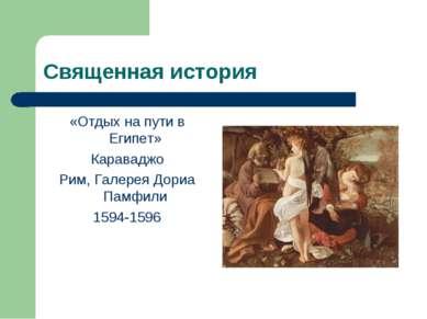 Священная история «Отдых на пути в Египет» Караваджо Рим, Галерея Дориа Памфи...