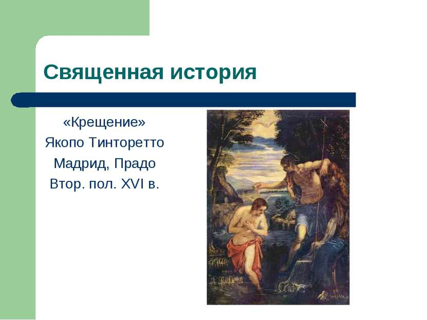 Священная история «Крещение» Якопо Тинторетто Мадрид, Прадо Втор. пол. XVI в.