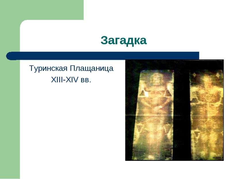 Загадка Туринская Плащаница XIII-XIV вв.