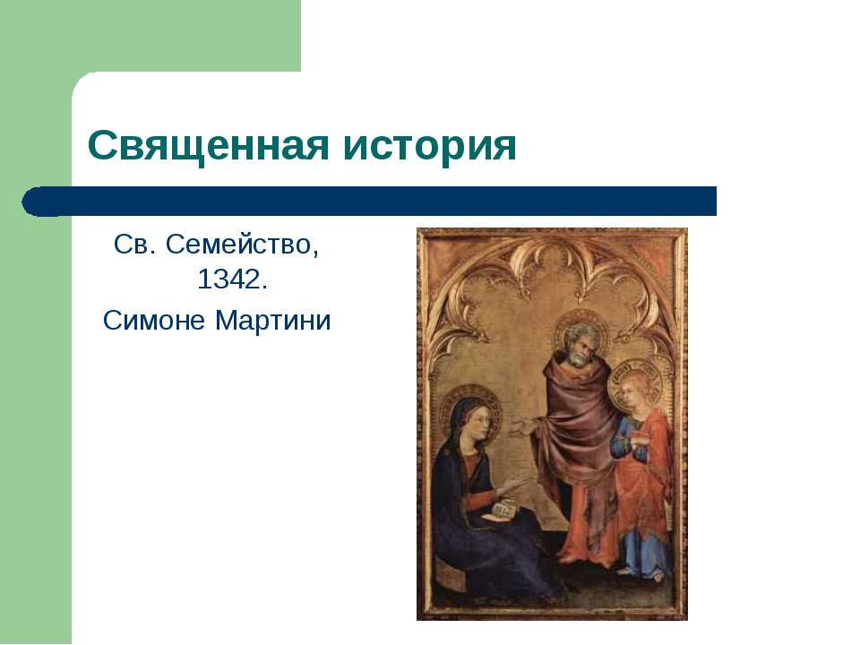 Священная история Св. Семейство, 1342. Симоне Мартини