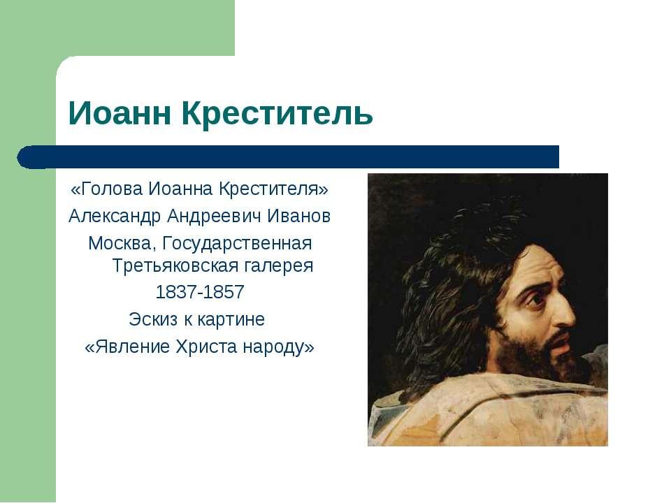 Иоанн Креститель «Голова Иоанна Крестителя» Александр Андреевич Иванов Москва...