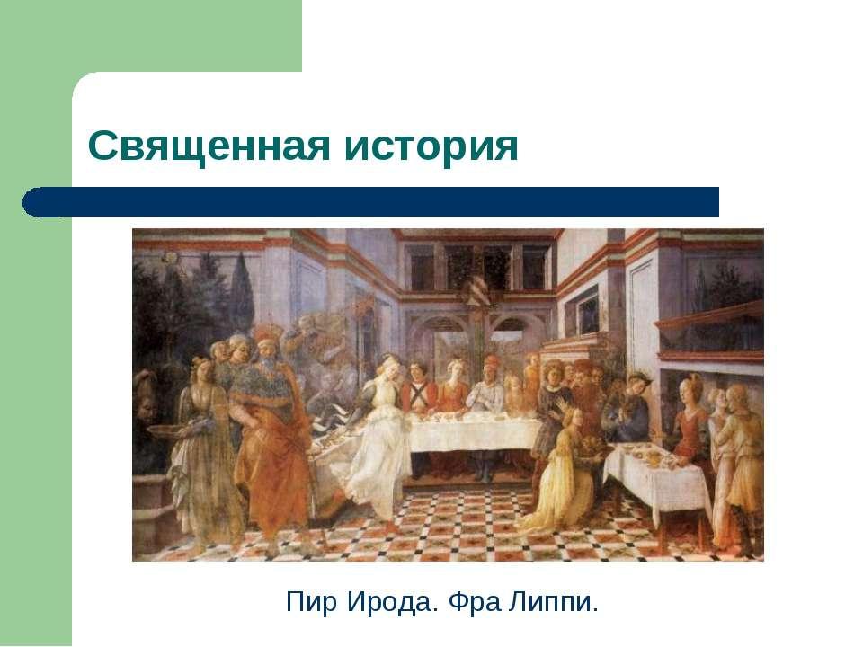 Священная история Пир Ирода. Фра Липпи.