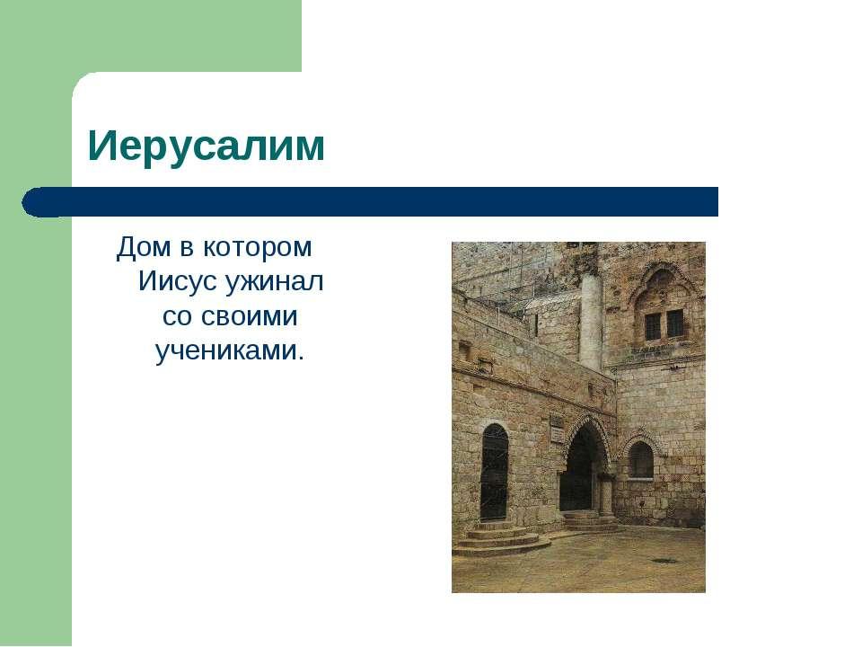 Иерусалим Дом в котором Иисус ужинал со своими учениками.
