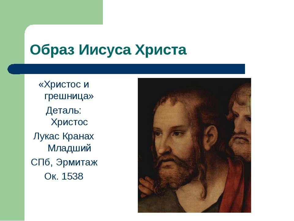 Образ Иисуса Христа «Христос и грешница» Деталь: Христос Лукас Кранах Младший...