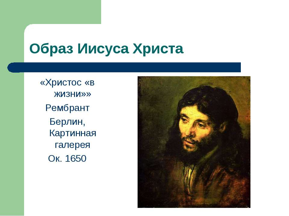 Образ Иисуса Христа «Христос «в жизни»» Рембрант Берлин, Картинная галерея Ок...