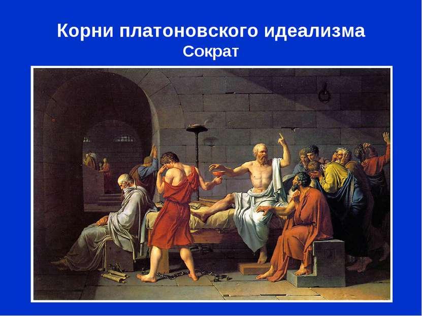 Корни платоновского идеализма Сократ Жак-Луи Давид. «Смерть Сократа».