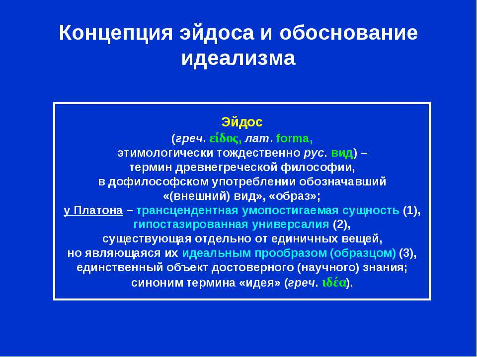 Концепция эйдоса и обоснование идеализма Эйдос (греч. είδος, лат. forma, этим...