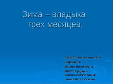 Зима – владыка трех месяцев. Разработала воспитатель Сафронова Марина Николае...