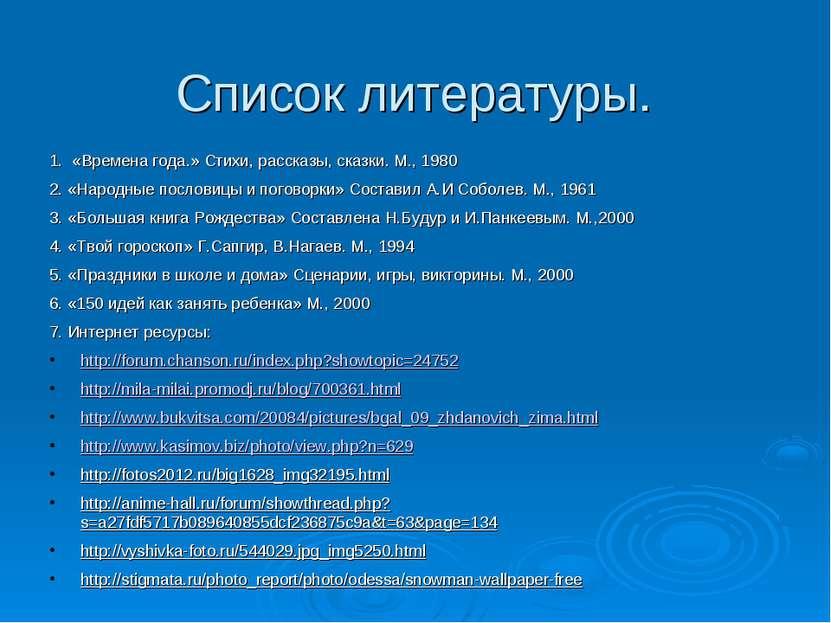 Список литературы. 1. «Времена года.» Стихи, рассказы, сказки. М., 1980 2. «Н...