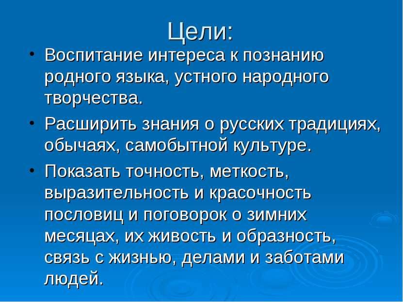 Цели: Воспитание интереса к познанию родного языка, устного народного творчес...