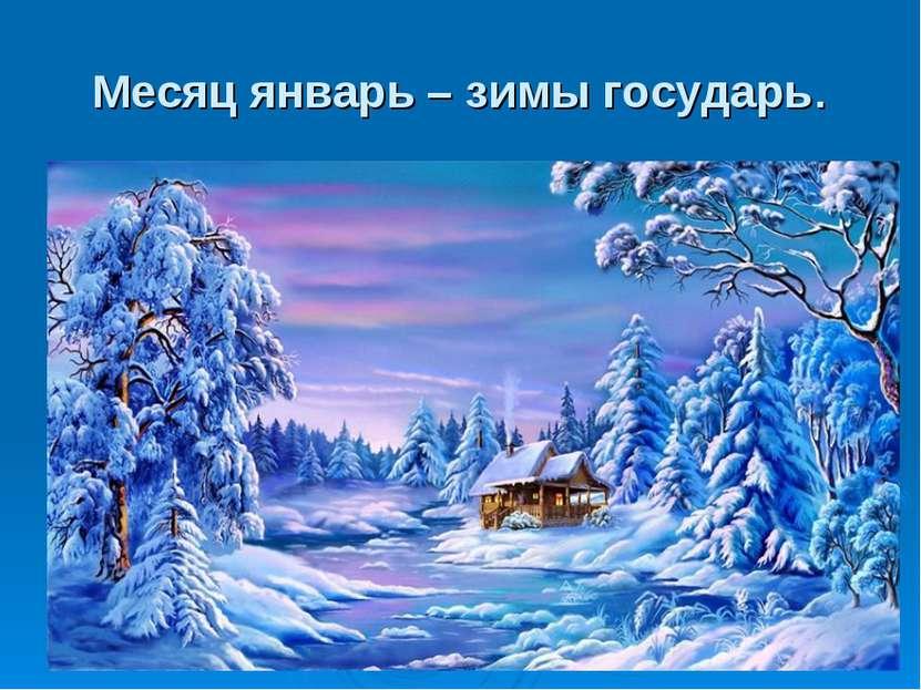 Месяц январь – зимы государь.