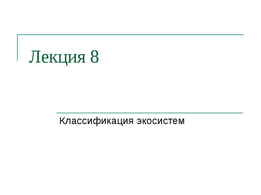 Лекция 8 Классификация экосистем