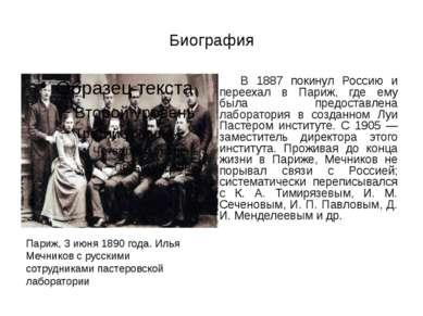 Биография В 1887 покинул Россию и переехал в Париж, где ему была предоставлен...