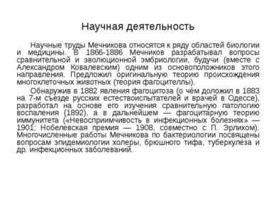 Научная деятельность Научные труды Мечникова относятся к ряду областей биолог...