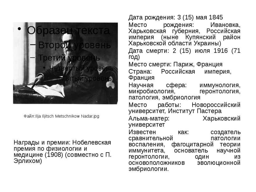 Дата рождения: 3 (15) мая 1845 Место рождения: Ивановка, Харьковская губерния...