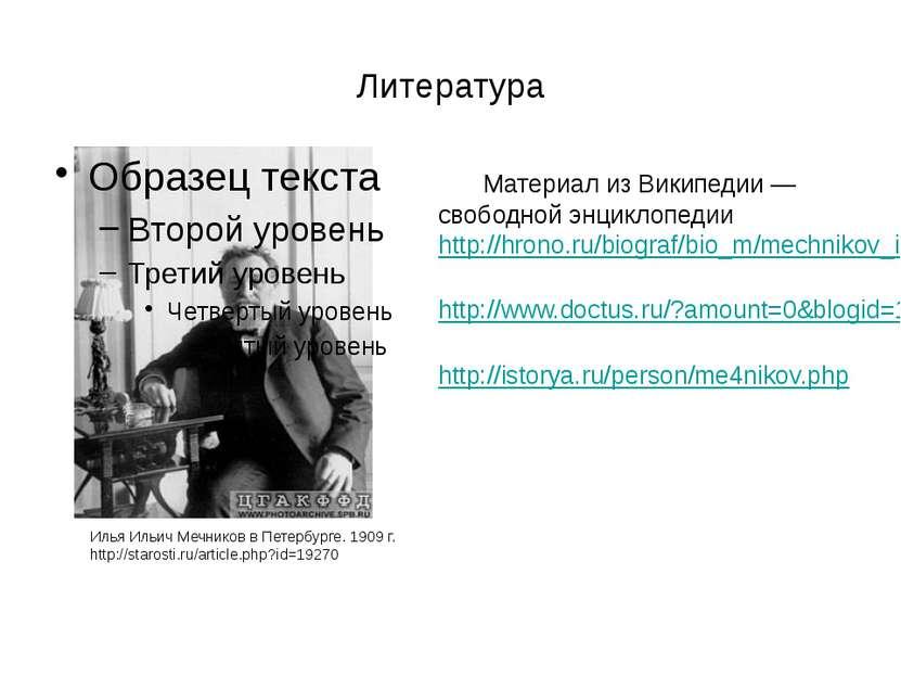 Литература Материал из Википедии — свободной энциклопедии http://hrono.ru/bio...