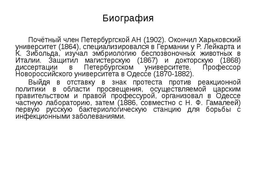 Биография Почётный член Петербургской АН (1902). Окончил Харьковский универси...