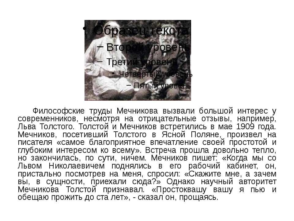Философские труды Мечникова вызвали большой интерес у современников, несмотря...
