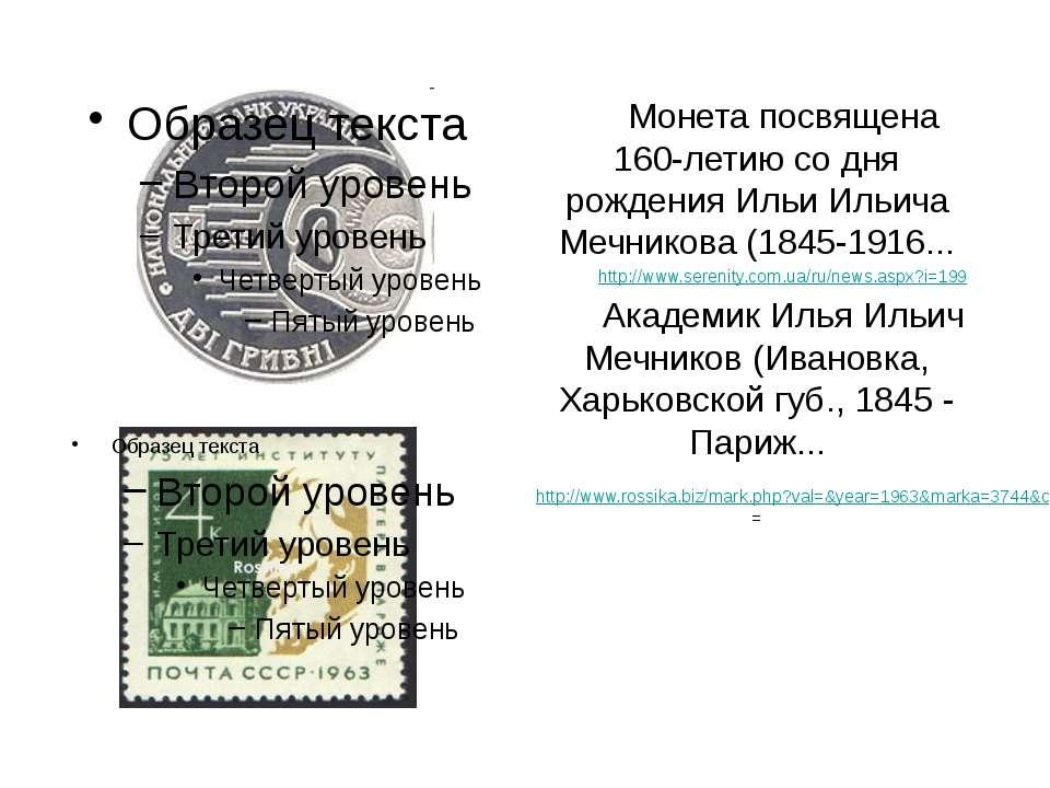 Монета посвящена 160-летию со дня рождения Ильи Ильича Мечникова (1845-1916.....