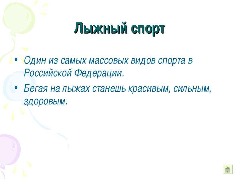 Лыжный спорт Один из самых массовых видов спорта в Российской Федерации. Бега...