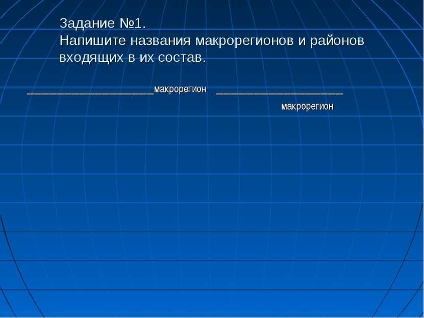 Задание №1. Напишите названия макрорегионов и районов входящих в их состав.