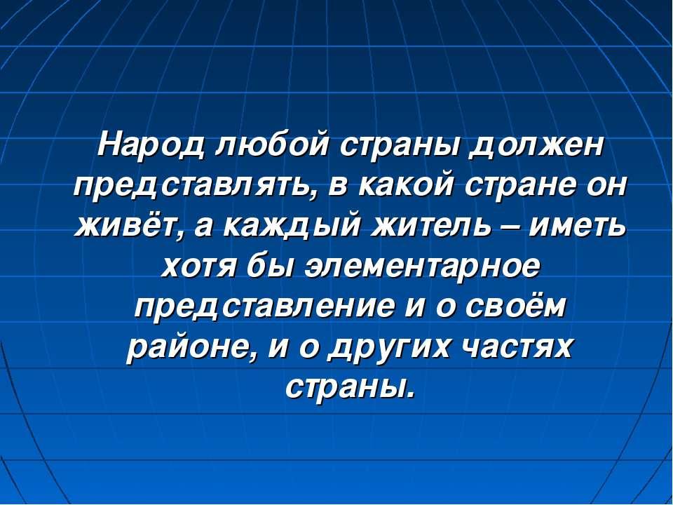 Народ любой страны должен представлять, в какой стране он живёт, а каждый жит...
