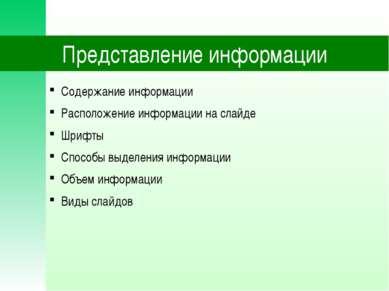 Представление информации Содержание информации Расположение информации на сла...