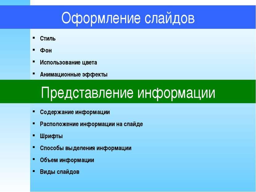 Оформление слайдов Стиль Фон Использование цвета Анимационные эффекты Предста...