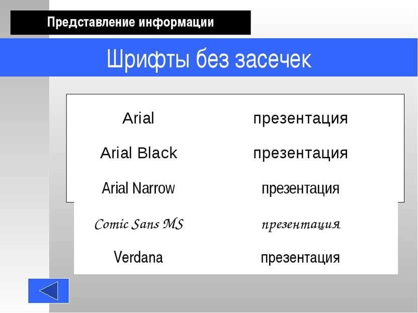 Выделение информации Рамки, границы, заливки Разные цвета шрифтов, штриховка,...