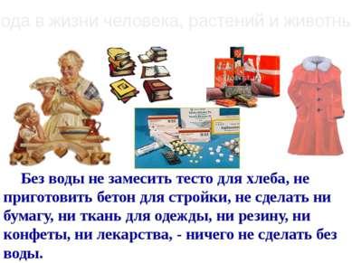 Вода в жизни человека, растений и животных Без воды не замесить тесто для хле...