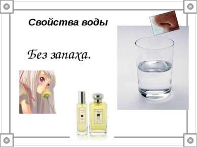 Без запаха. Свойства воды