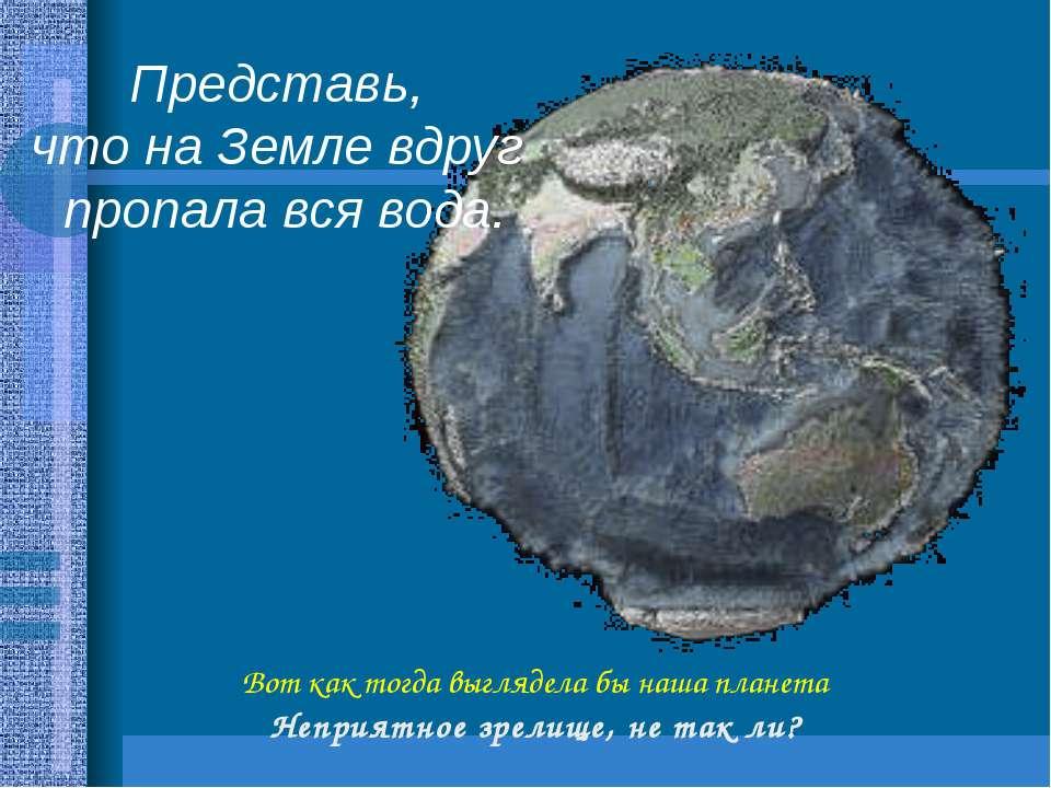 Вот как тогда выглядела бы наша планета Неприятное зрелище, не так ли? Предст...