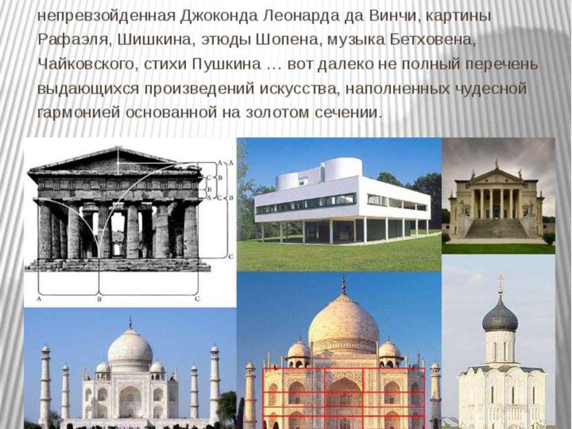 Золотое сечение в искусстве Архитектура Золотое сечение пронизывает всю истор...