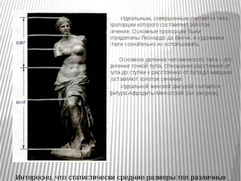 Пропорции тела человека и золотое сечение Идеальным, совершенным считается те...