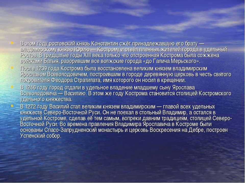 В этом году ростовский князь Константин сжёг принадлежавшую его брату— влади...