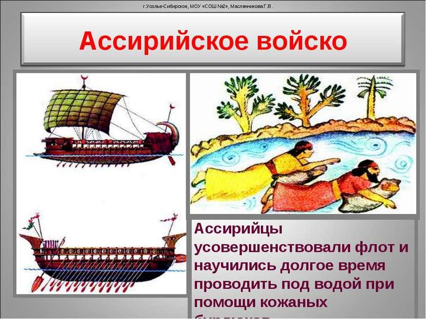 г.Усолье-Сибирское, МОУ «СОШ №2», Масленникова Г.В. Ассирийцы усовершенствова...